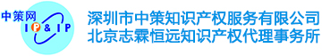 深圳市中策知识产权服务有限公司